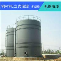 钢衬塑储罐 钢塑复合储罐 大型化工储罐