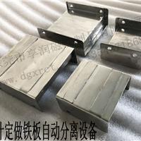 东莞享润最新推出带加强筋强力铁板分离装置
