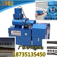 江西抚州32号钢筋头加粗机专业厂家制造