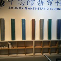 东莞市中芯防静电科技有限公司