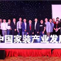 """重磅!2017年中国家装行业盛会,长沙三汇装饰获""""绿色家装品牌"""""""