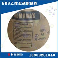 出售进口EBS 塑料涂料分散剂 乙撑双酰胺