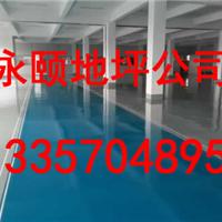 徐州环氧树脂地坪多少钱一平方/徐州地坪混凝土