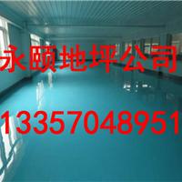 潮州固化剂地坪多少钱一平方/潮州工厂车间地面
