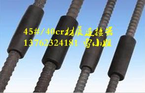 20/32连接精轧螺纹钢专用连接器湖南现货