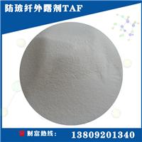 供应进口防玻纤外露剂TAF 浮纤 露纤消除剂