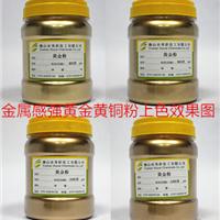 生产青铜粉涂料青金粉比例