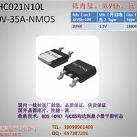 惠新晨原厂优势供应HC21N10L替换RU1H40L RU1H35L