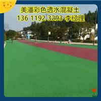 青海彩色天然环保透水混凝土颜料着色剂保护剂直销