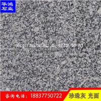 珍珠灰灰色花岗岩石材 15mm毛光板板材