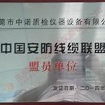 中国安防线缆联盟盟员单位