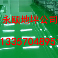肇庆车间地坪施工价格/肇庆长廊地面