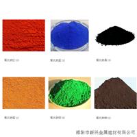彩色水磨石地板 文化石 用氧化铁颜料