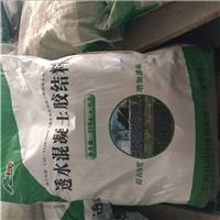 供应南宁透水混凝土胶结料 、外加剂厂家