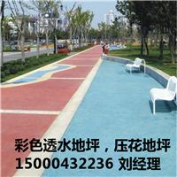 轩景供应哈尔滨透水地坪创建海绵城市走过路过不要错过!
