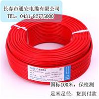 四平电缆电线厂