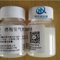 明远新材料减水剂消泡引气剂xy-3