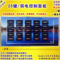 王力多控开关/智能家居KTV酒店会议室等25按键智能开关控制面板