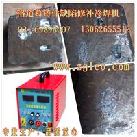压铸件缺陷修补冷焊机