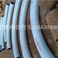 南宁耐磨陶瓷弯头厂家价格