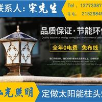 江苏弘光照明销售太阳能柱头灯室外别墅围墙灯户外防水灯