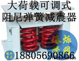 阻尼弹簧减震器风机专用减震器