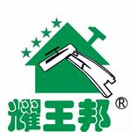 中山市五桂山耀王邦建材厂