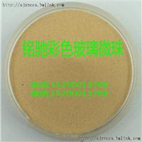 供应填缝剂专用彩色玻璃微珠