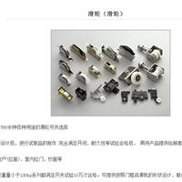 高档建筑五金件及相关树脂部件的开发、生产