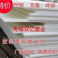 PP板水箱台垫硬胶板 耐酸碱pp案板塑料板