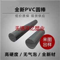 PVC棒聚氯乙烯塑胶制品材料圆形实心PVC尺寸可定制