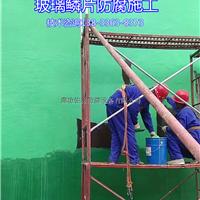 脱硫塔除尘器玻璃鳞片胶泥防腐维护