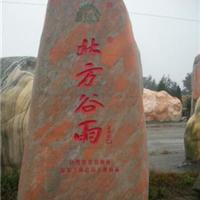 景观石 门口刻字石头 天然大块石