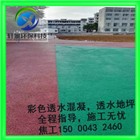 彩色透水地坪 轩景工厂原材料生产销售施工一条龙服务