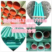 上海哪卖玻璃钢管/玻璃钢复合管厂家特价