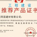 工程建设推荐产品证书协会