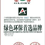 绿色环保首先品牌