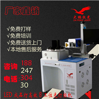 中山灯具灯饰行业专用激光打标机