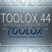 TOOLOX44新型工具钢 TOOLOX44特劳钢价格