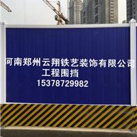 郑州云翔铁艺--专业工地围挡厂家,PVC围挡