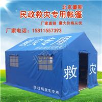 北京豪斯救灾棉帐篷消防民政局帐篷天蓝色工程帐篷户外施工帐篷