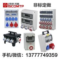 PC塑料聚碳酸酯电源箱 工地现场检修电源箱