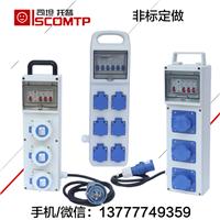 移动防水插座箱 移动式防水插座箱