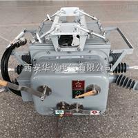 西安ZW20-12真空断路器
