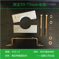 YGG非磁性电缆夹具生产_远能阻燃电缆夹具性能