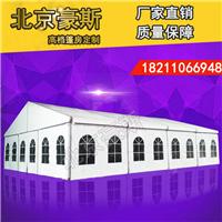 北京豪斯大型户外活动篷房欧式篷房展览婚庆篷房可租可售