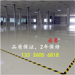 径山厂房水泥地麻怎么处理,勾庄哪里有刷地板油漆的,杭州地板漆