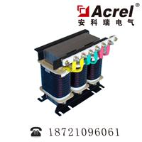 安科瑞ANCIR800-380-17U5-SA 400kw变频器进线电抗器