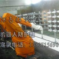 ABB 4400机器人防护服 专业定制