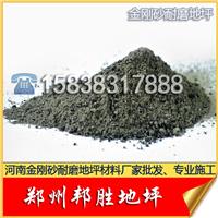 供应金刚砂耐磨地坪材料 厂家生产供应施工